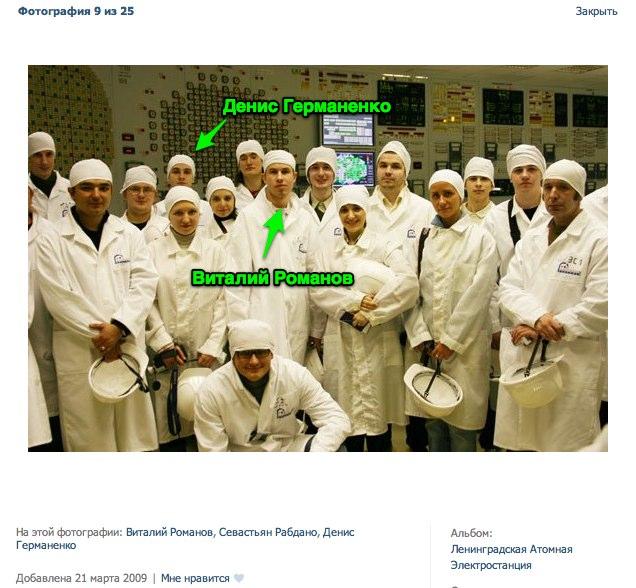 Романов и Германенко